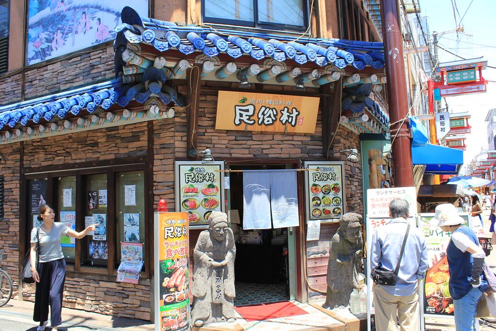 Minzokumura (民俗村) Restaurant