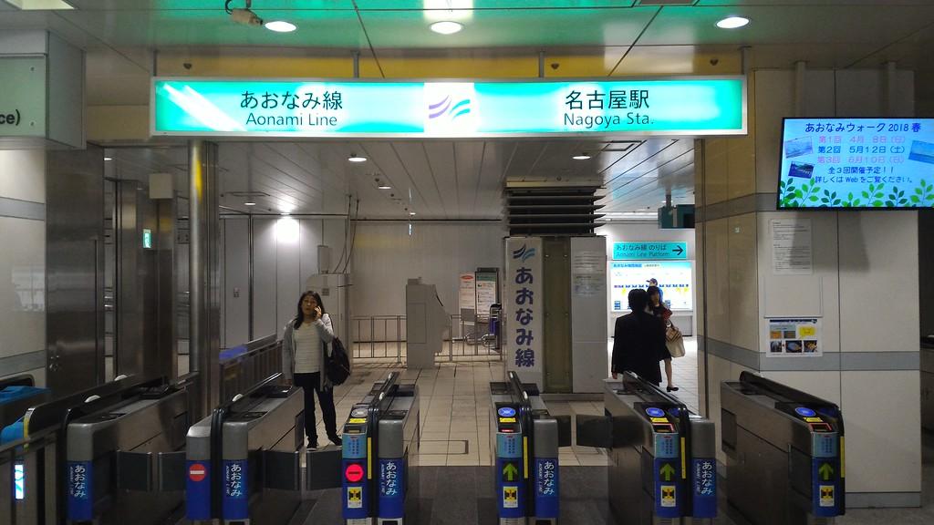 Aonami Line Turnstile