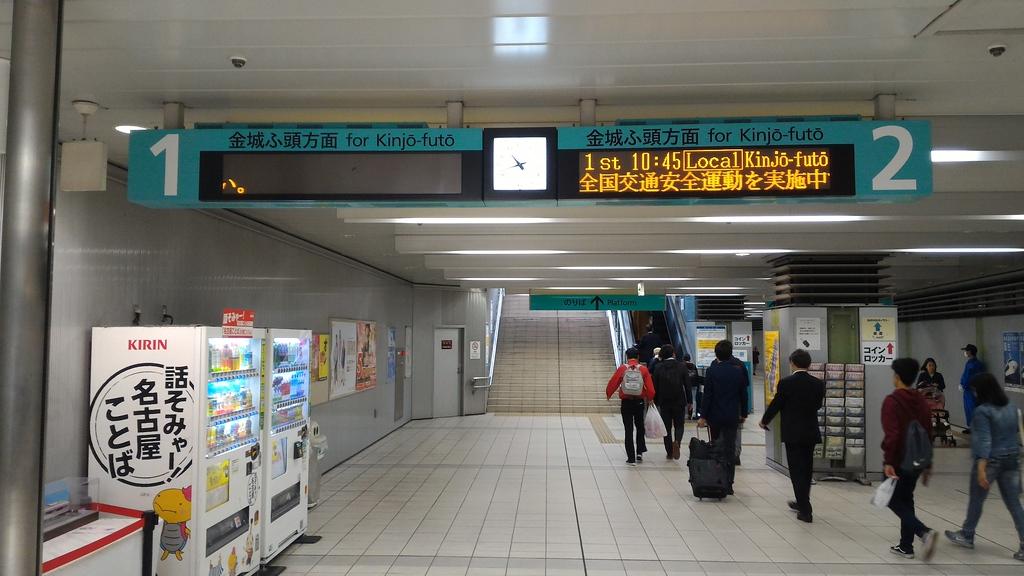 Aonami Line Train Line Info