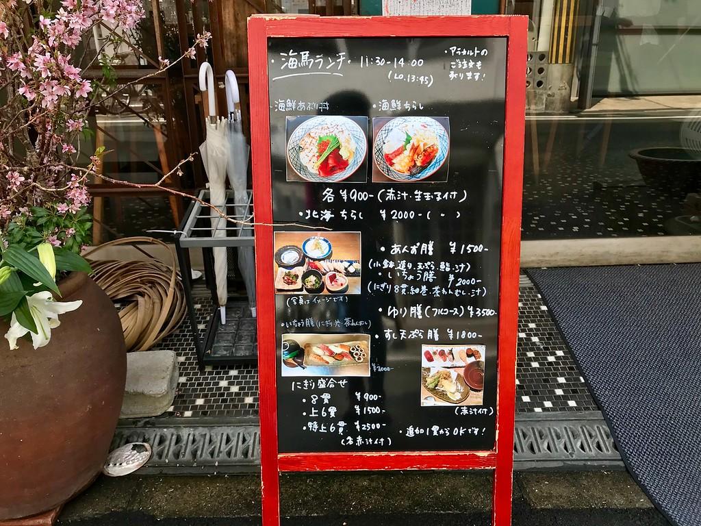 Honto Sushi Kaiba