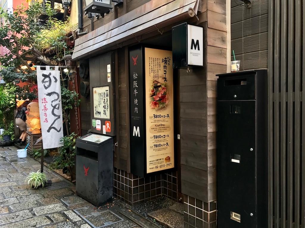 Matsusakagyu Yakiniku M