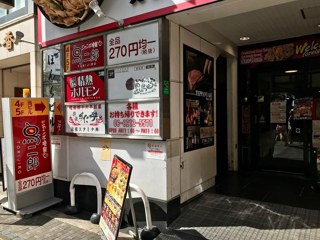 Torijiro Dotonbori Branch