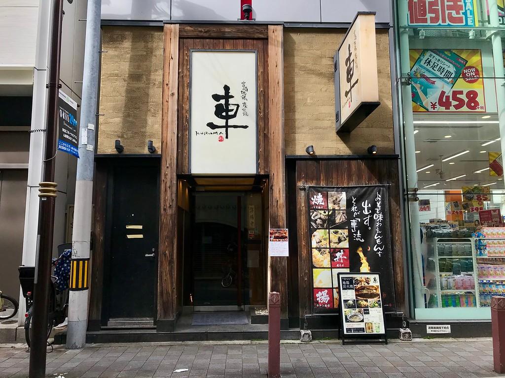 Kuruma Shinsaibashi Branch