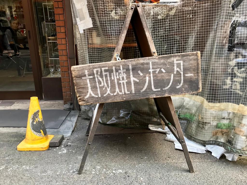 Osaka Yakiton Center