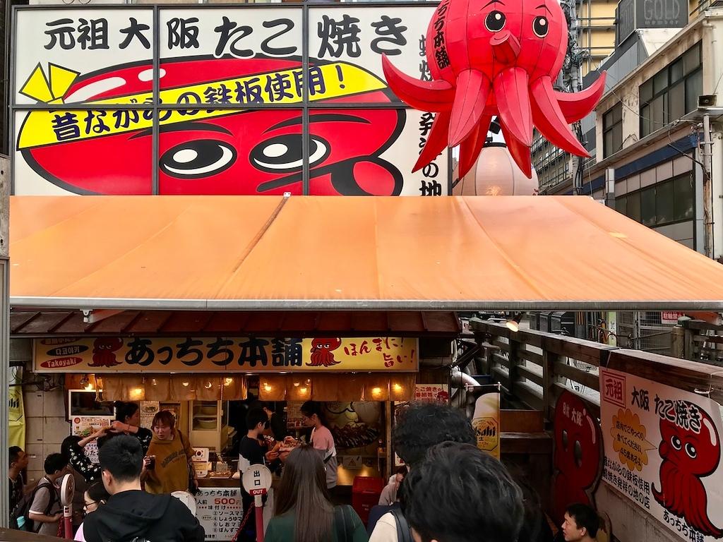 Takoyaki Juhachiban