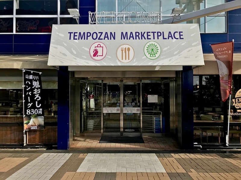 Tempozan Marketplace
