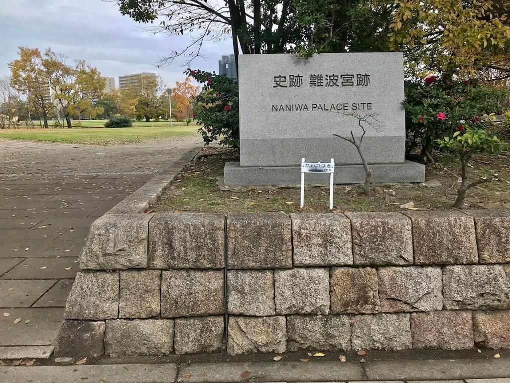 Naniwa-no-Miya Palace Ruins