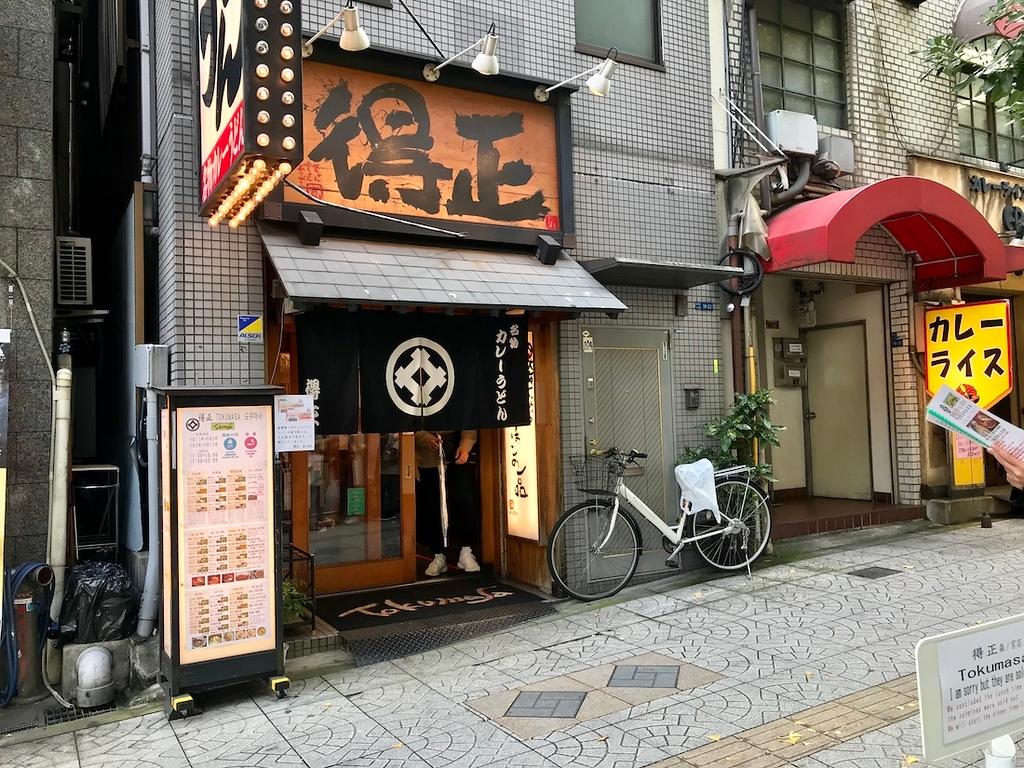 Tokumasa Udon