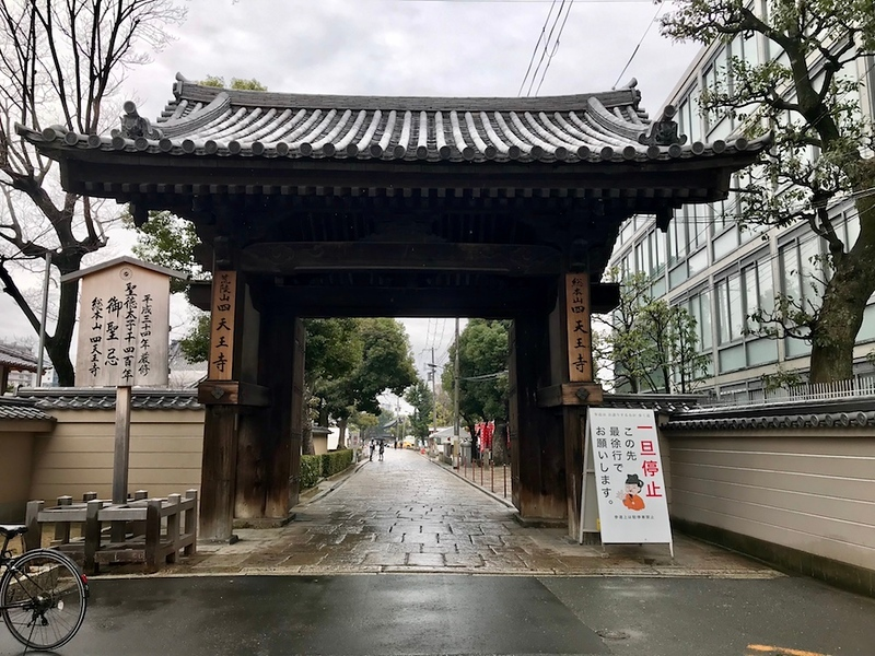 One of the entrances to Shitenno-ji Temple.