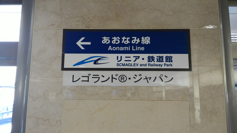 Aonami Line Sign in Nagoya Station