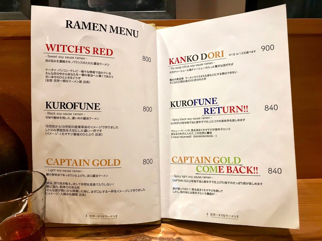 The menu at Sekai Ich