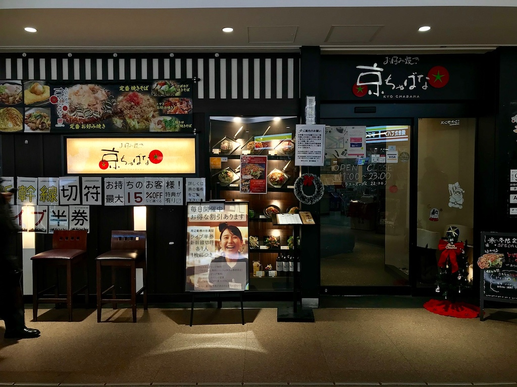 Kyochabana Shin-Osaka Eki
