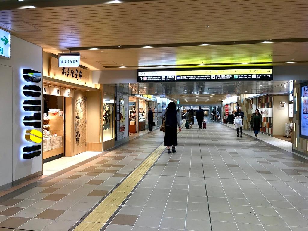 arde! Shin-Osaka