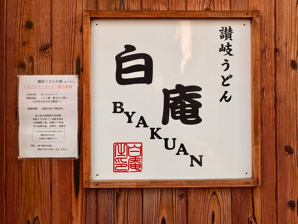 Byakuan