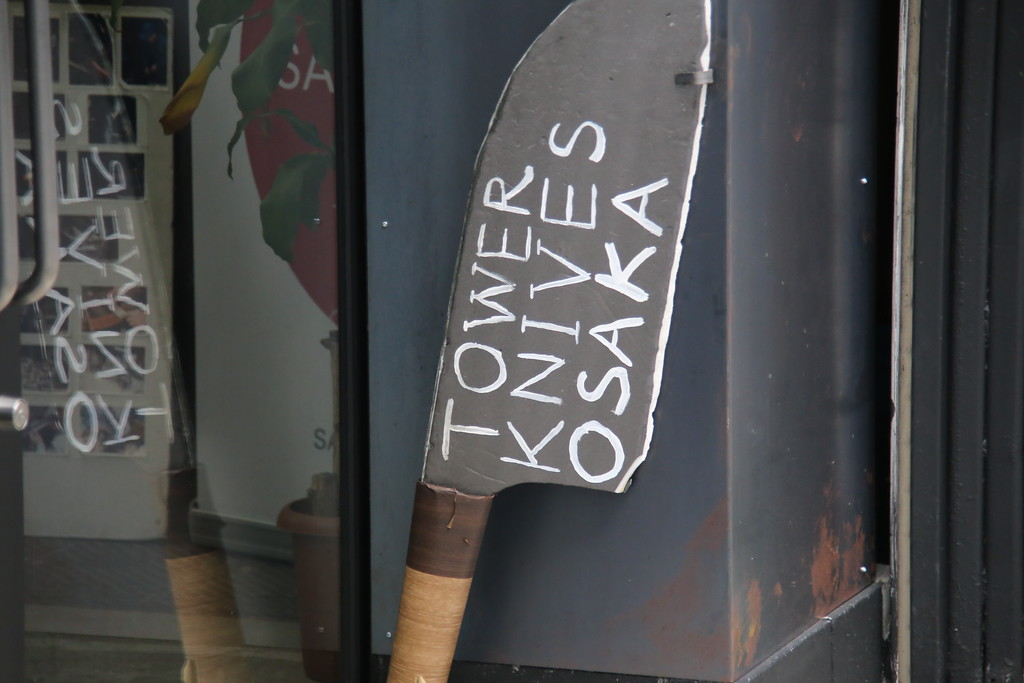 A knife marks the entrance to Tower Knives