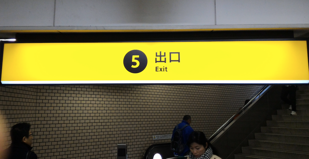 Exit 5 from Namba Station