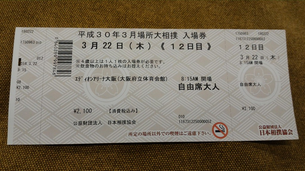 Tojitsu-ken (same-day) ticket