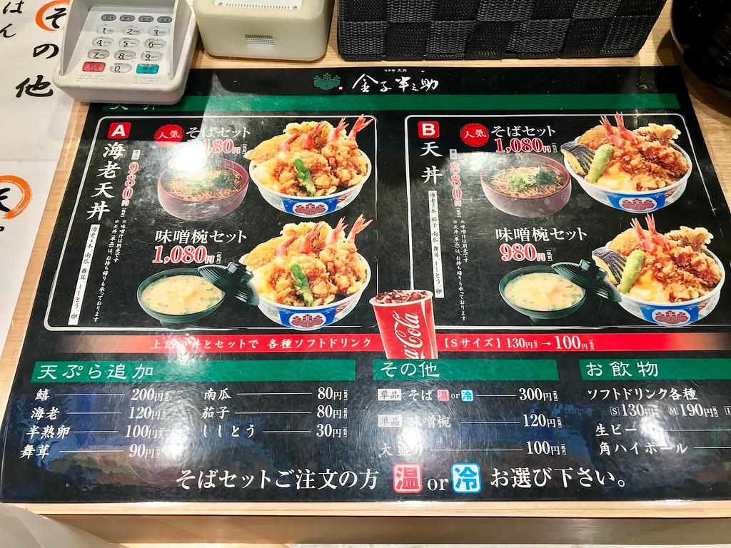 The menu is in Japanese, but you can just point at photos or alphabets.
