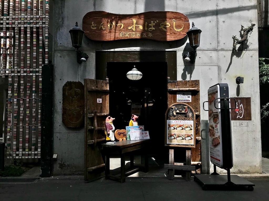 The entrance to Tonkatsu Kobayashi.
