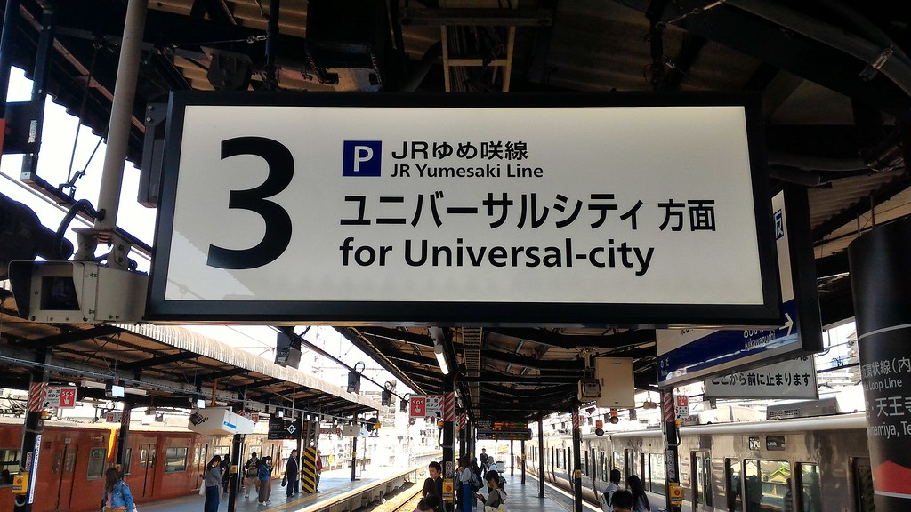 Nishikujo platform 3 sign