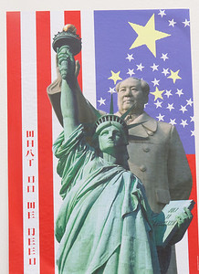 One of the posters - Statue of Liberty torch being held up  by the Chinese
