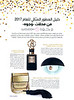 WOJOOH perfumery stores  2016 Christmas campaign Saudi Arabia-United Arab Emirates