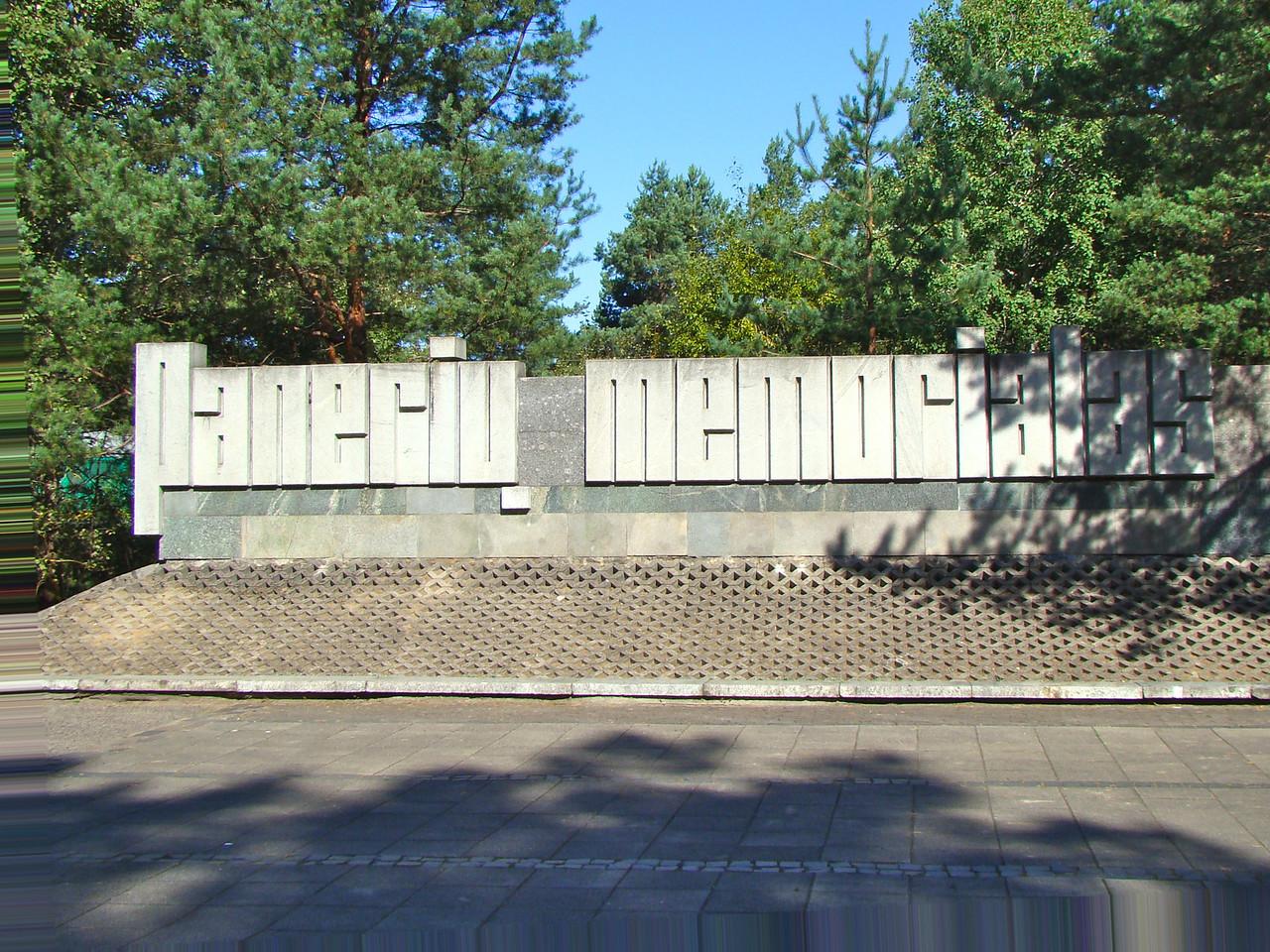 Ponar Memorial