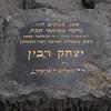 Yitzhak Rabin memorial spot where he was murdered 1995