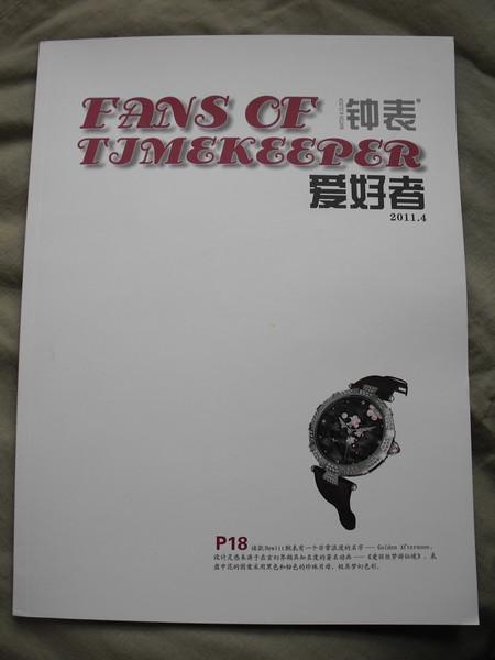 Fans of Timekeeper 2011.4