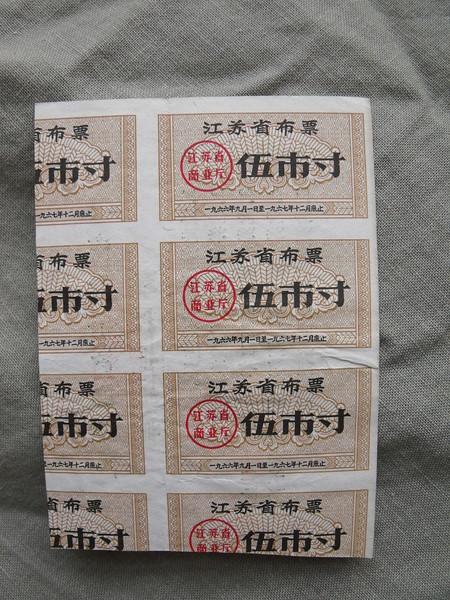 Zhongshan ration coupon 2