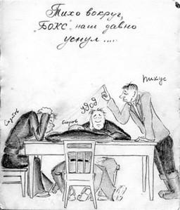 Дружеский шарж из школьной газеты. БОКС -стенная газета.