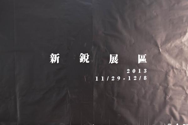 台北攝影節攝影新銳展