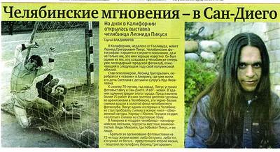 """Статья в газете """"ТРУД"""""""