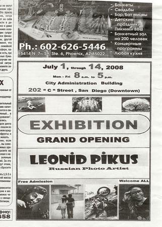 Калифорнийская газета ЭХО НЕДЕЛИ. 25 июня 2008г