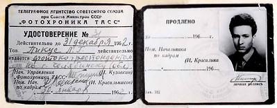 Удостоверение фотокорреспондента ТАСС.