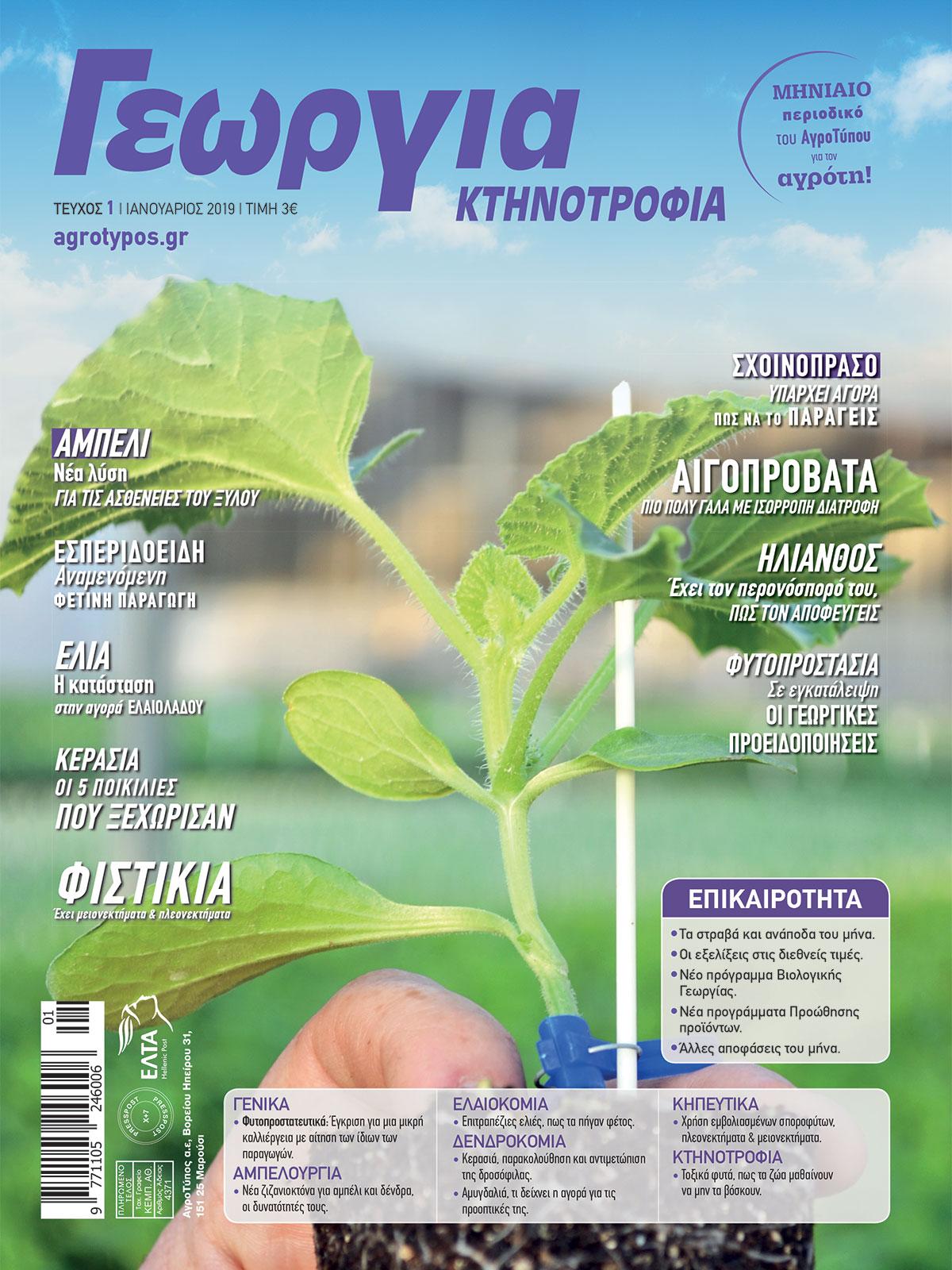 Νέο τεύχος Γεωργία - Κτηνοτροφία