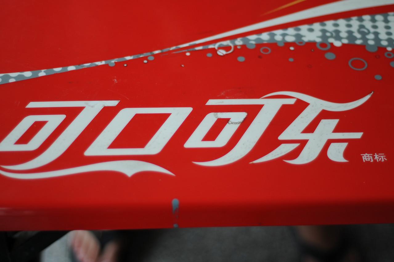 Coke logos in Chinese!