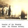 Chinese military ward