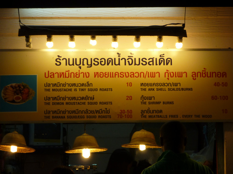 Menu or haiku? Night market, Chiang Rai