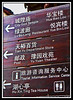 Direction signs in touristy areas often include English translations...