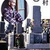 Chomatsu Grave site - Shizuoka Japan