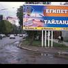 Travel agency advertises trips to Egypt & Thailand, Ekaterinberg, Sverdlovsk Oblast, Russia.