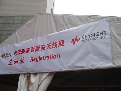 EMC Shanghai October 2014
