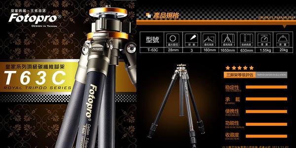 FOTOPRO 皇家系列-頂級碳纖維三腳架