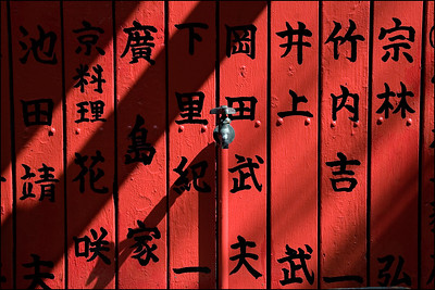 Shinto Shadows