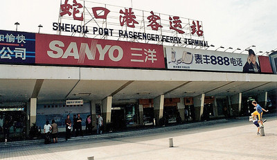 China , Shekou Ferry Terminal SM