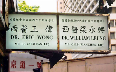 Hong Kong doctors or dentists SM
