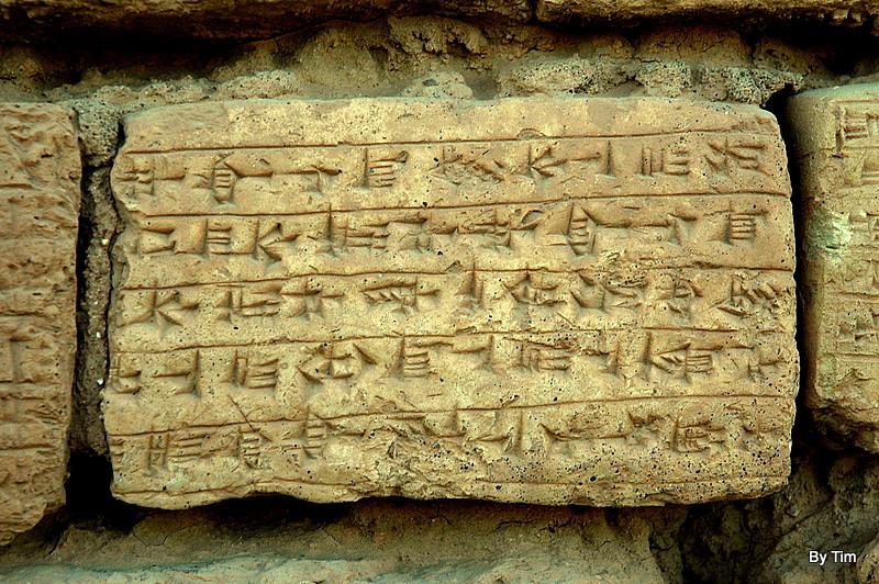 cuniform writing on the bricks of Choqua Zanbil