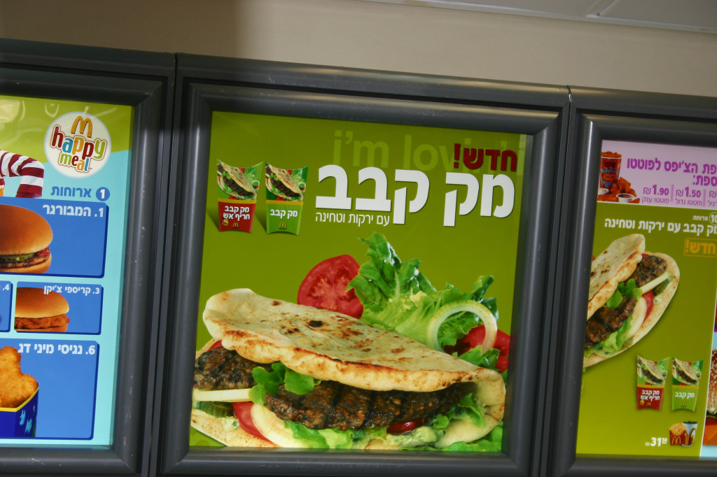 "Yes, your Hebrew is correct- the signs says ""New! Mc Kabob"" available in regular or ""hot fire"" spiciness. Our only descent into US food during the whole trip. Promise."