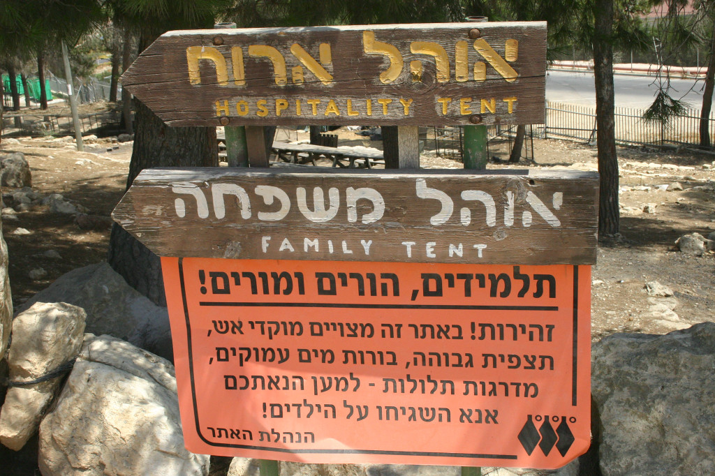 "The next day we left Tel Aviv for the Dead Sea, stopping at a museum of Bedouin history (highly recommended). The sign at the bottom warns parents and teachers to watch their children- hot coals, open pits, steep stairs ""are dangerous"". Apparently the trial lawyers have not yet been established in Israel"